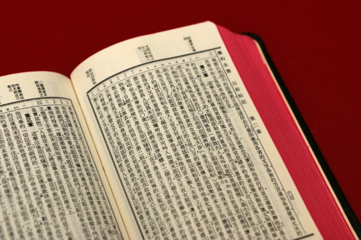 A Bible is open to reveal Chinese characters