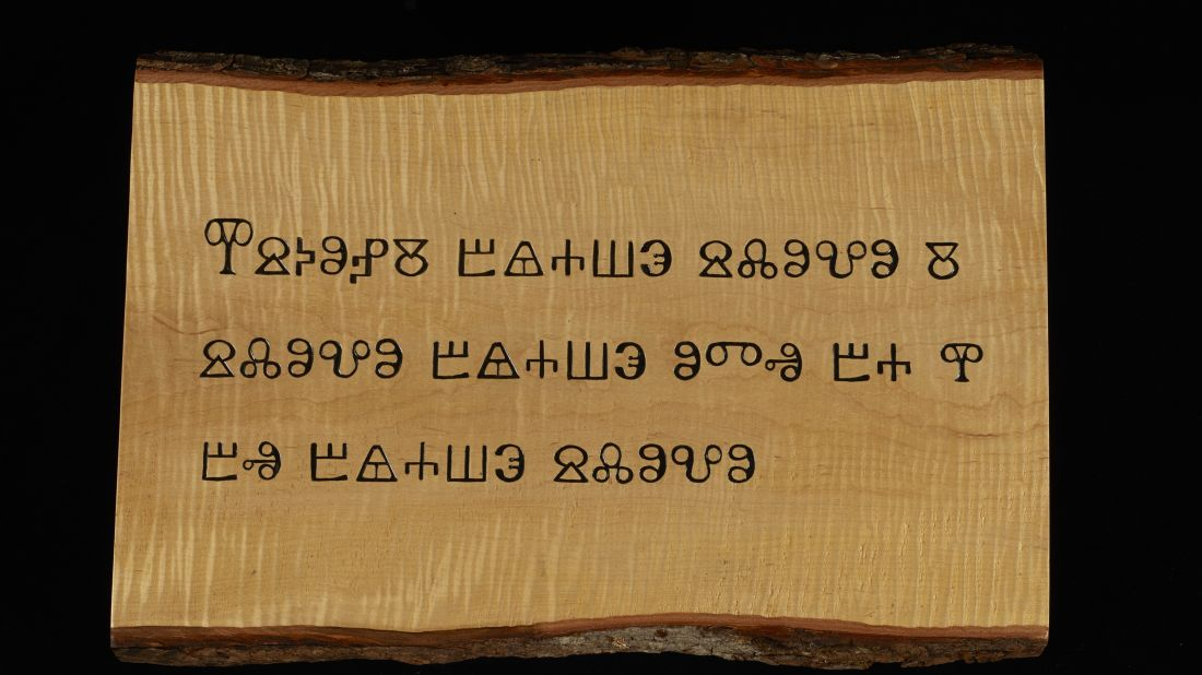 The Glagolitic script carved into wood