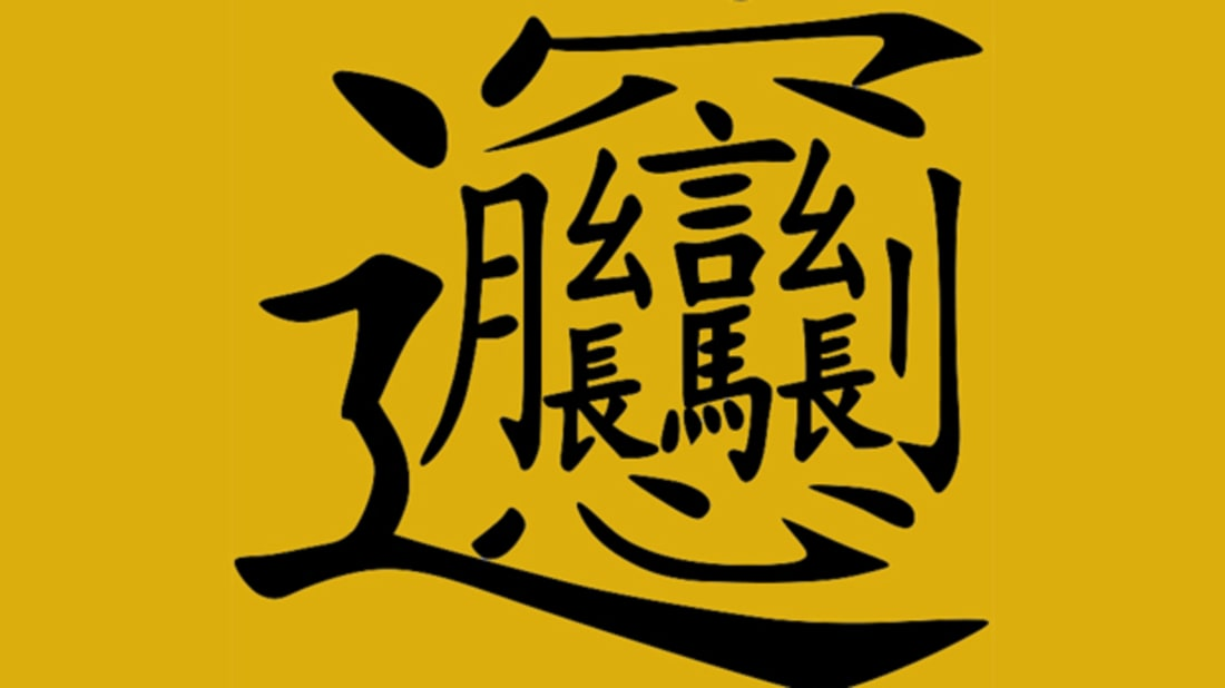 What Is The Most Complex Chinese Character Mental Floss