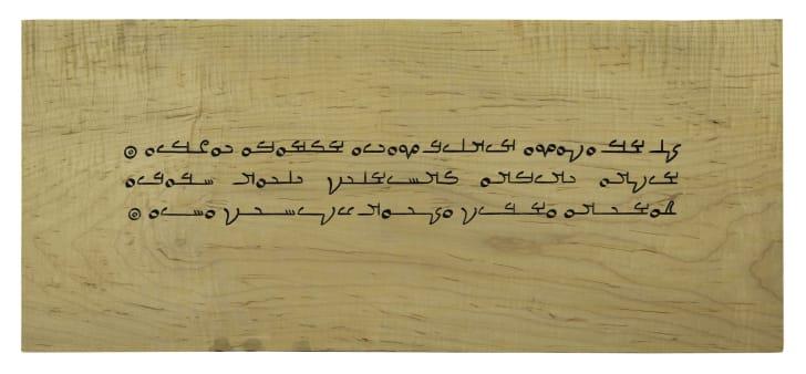 The Mandaic script