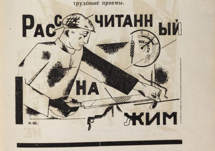 Cubo-Futurist illustration of a worker from a youth manual on being a good Soviet laborer.