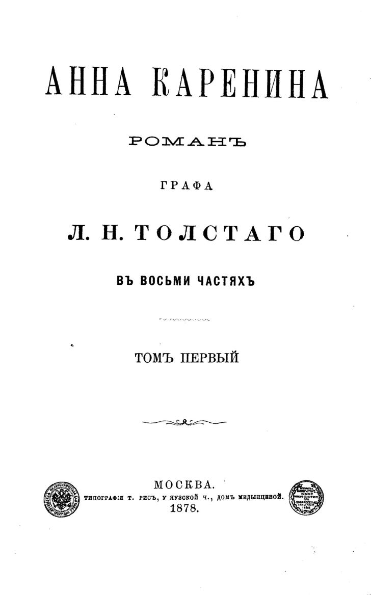 Title page for Anna Karenina.