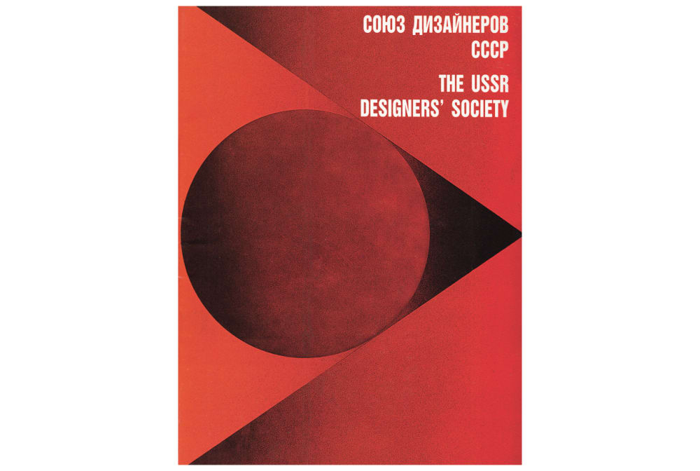 3. DESIGNERS SOCIETY OF THE USSR PROMOTIONAL BROCHURE // 1986